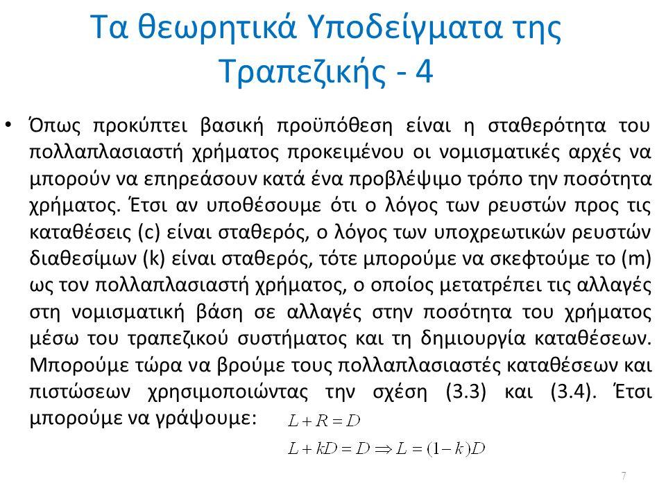 Τα θεωρητικά Υποδείγματα της Τραπεζικής – 31  Οι Mathews & Thompson (2005), προχωρώντας την ανάλυση και υποθέτοντας ότι η τράπεζα επιλέγει μεταξύ 3 αξιών, ένα αξιόγραφο άνευ κινδύνου rF και 2 αξίες με αβέβαια αποτελέσματα (δάνεια L, και καταθέσεις D που έχουν αρνητική απόδοση), δείχνουν ότι το περιθώριο διαμεσολάβησης rL-rD είναι μια θετική συνάρτηση του βαθμού απέχθειας του κινδύνου β.