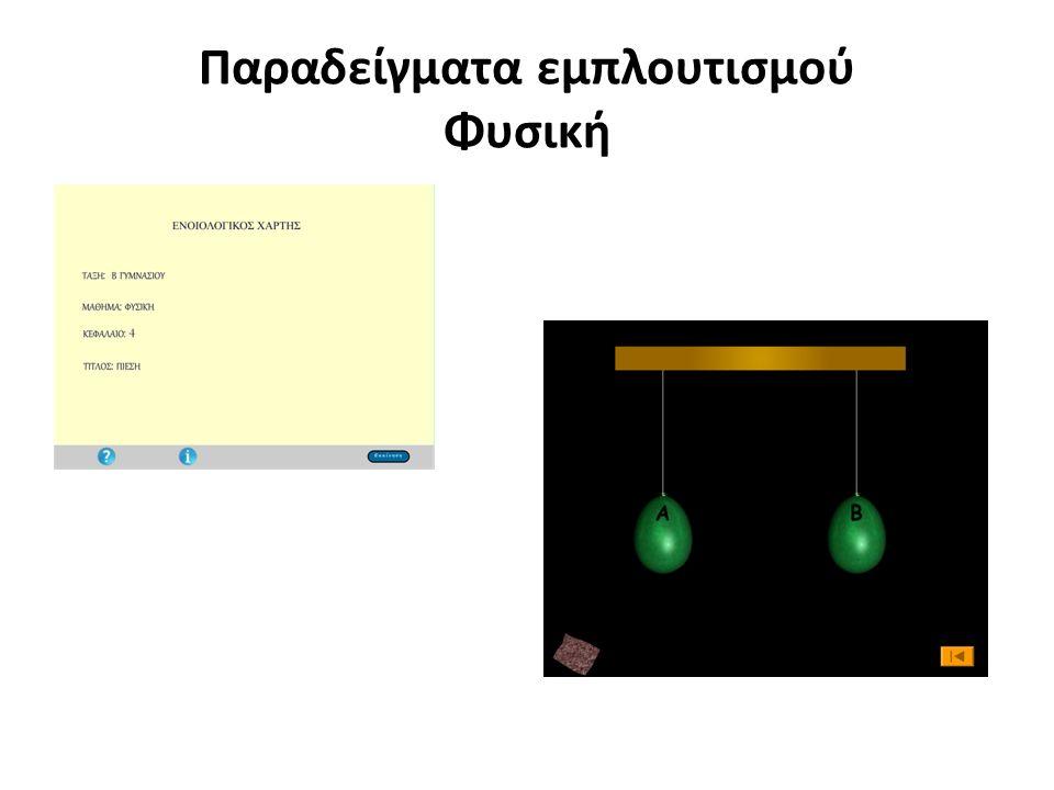 Παραδείγματα εμπλουτισμού Φυσική