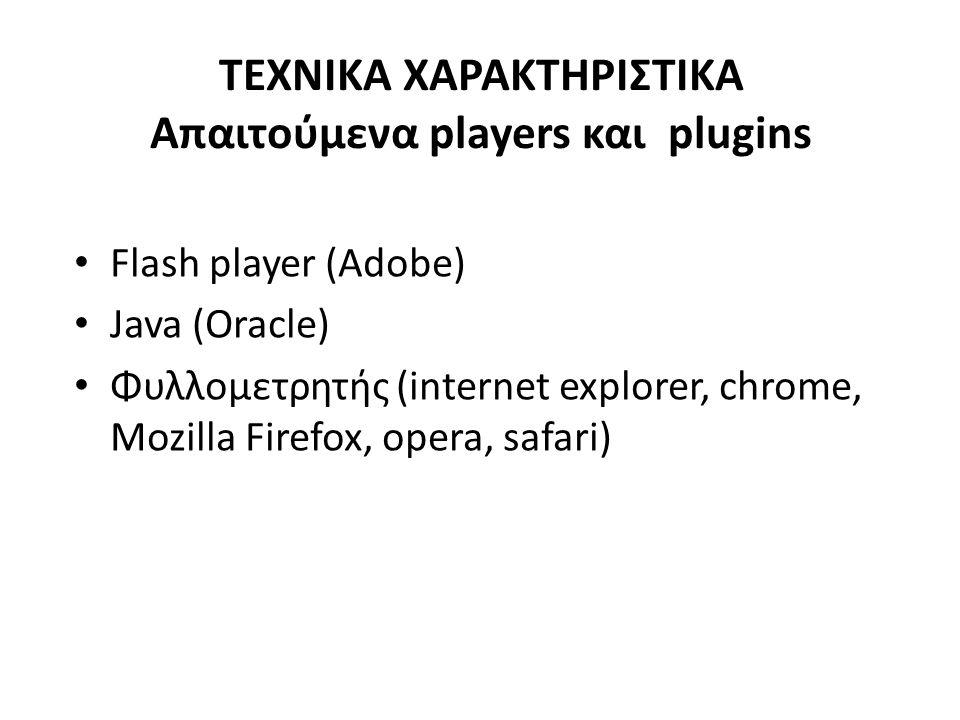 ΤΕΧΝΙΚΑ ΧΑΡΑΚΤΗΡΙΣΤΙΚΑ Απαιτούμενα players και plugins Flash player (Adobe) Java (Oracle) Φυλλομετρητής (internet explorer, chrome, Mozilla Firefox, opera, safari) 32