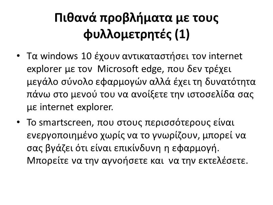Πιθανά προβλήματα με τους φυλλομετρητές (1) Τα windows 10 έχουν αντικαταστήσει τον internet explorer με τον Microsoft edge, που δεν τρέχει μεγάλο σύνολο εφαρμογών αλλά έχει τη δυνατότητα πάνω στο μενού του να ανοίξετε την ιστοσελίδα σας με internet explorer.