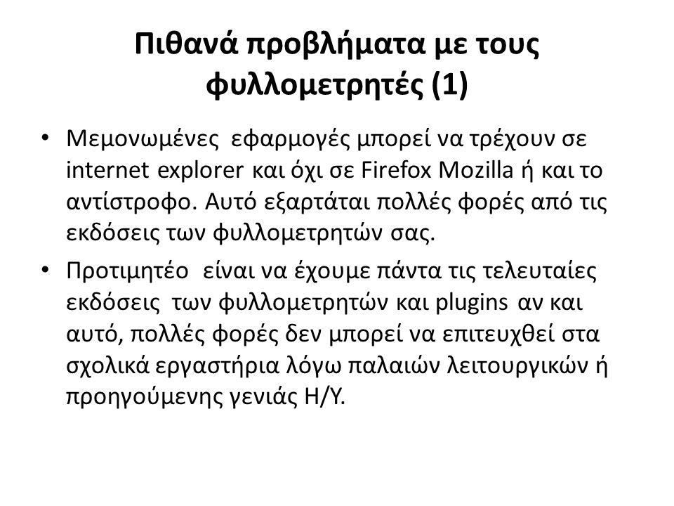 Πιθανά προβλήματα με τους φυλλομετρητές (1) Μεμονωμένες εφαρμογές μπορεί να τρέχουν σε internet explorer και όχι σε Firefox Mozilla ή και το αντίστροφο.