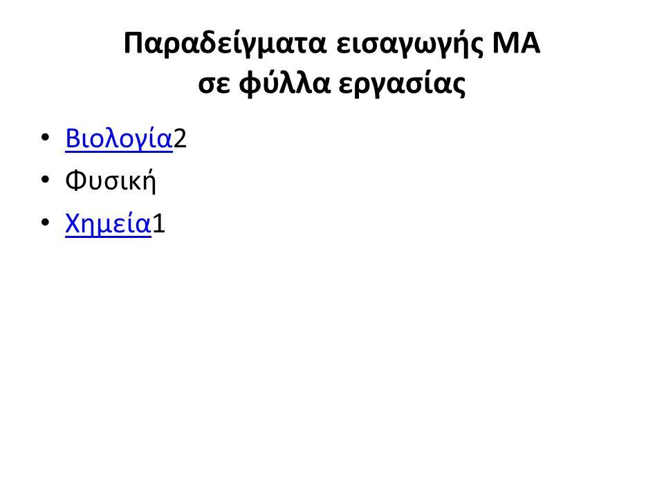 Παραδείγματα εισαγωγής ΜΑ σε φύλλα εργασίας Βιολογία2 Βιολογία Φυσική Χημεία1 Χημεία
