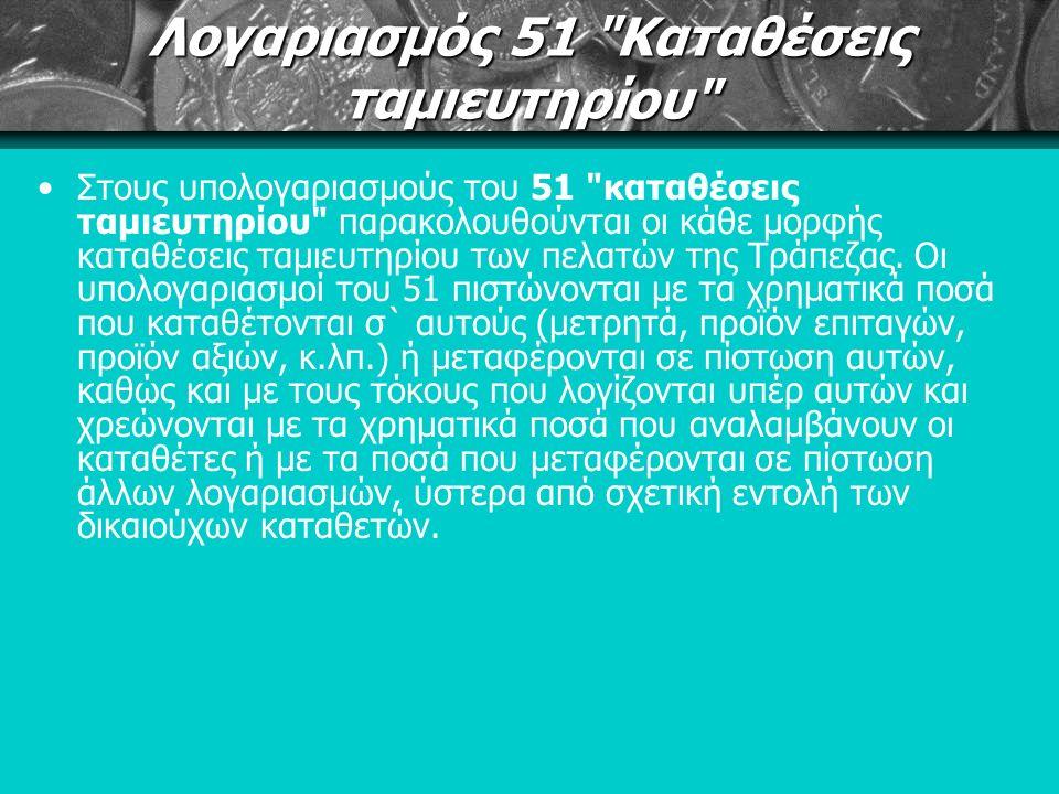 Λογαριασμός 51 Καταθέσεις ταμιευτηρίου Στους υπολογαριασμούς του 51 καταθέσεις ταμιευτηρίου παρακολουθούνται οι κάθε μορφής καταθέσεις ταμιευτηρίου των πελατών της Τράπεζας.