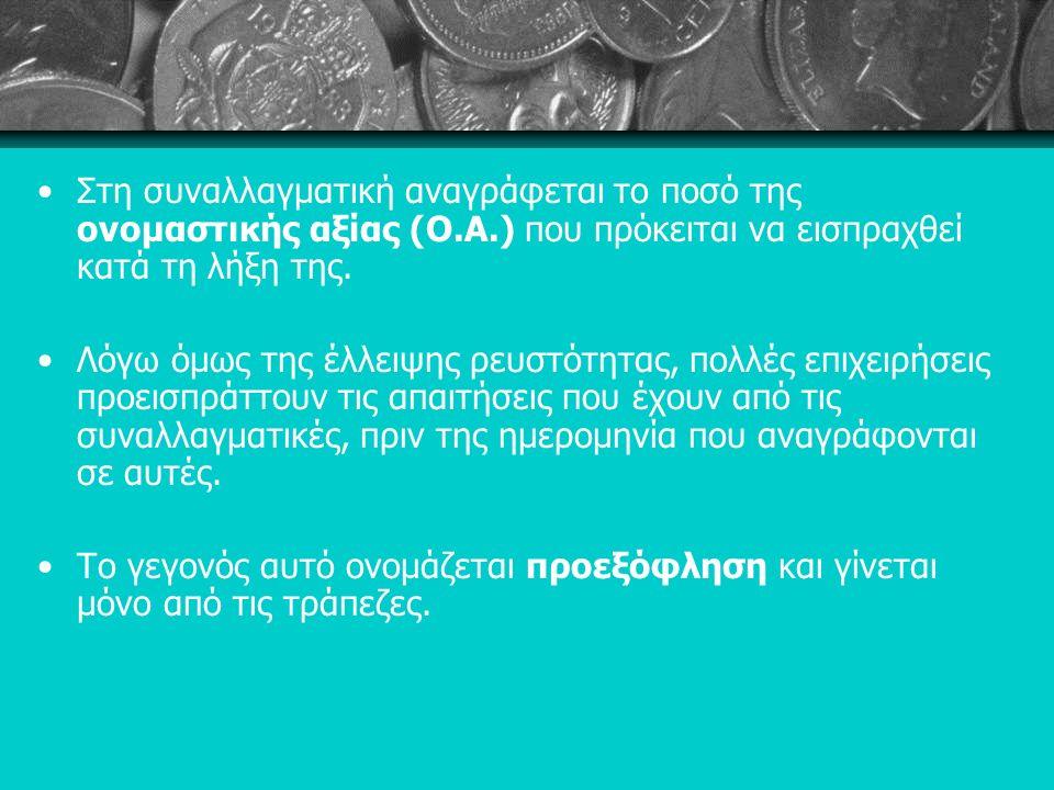 Στη συναλλαγματική αναγράφεται το ποσό της ονομαστικής αξίας (Ο.Α.) που πρόκειται να εισπραχθεί κατά τη λήξη της.
