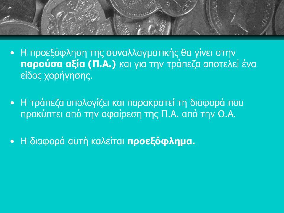 Η προεξόφληση της συναλλαγματικής θα γίνει στην παρούσα αξία (Π.Α.) και για την τράπεζα αποτελεί ένα είδος χορήγησης.