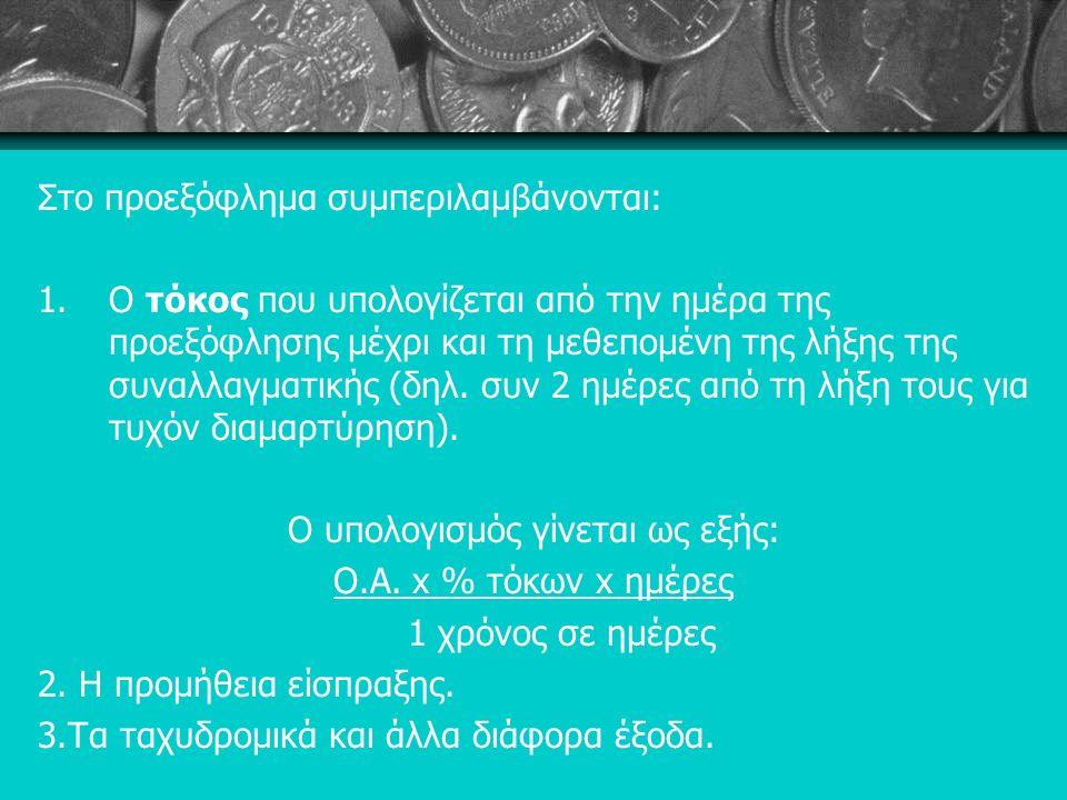 Στο προεξόφλημα συμπεριλαμβάνονται: 1.Ο τόκος που υπολογίζεται από την ημέρα της προεξόφλησης μέχρι και τη μεθεπομένη της λήξης της συναλλαγματικής (δηλ.