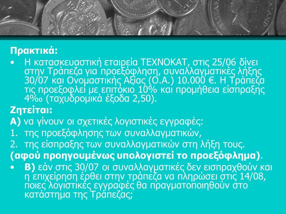 Πρακτικά: Η κατασκευαστική εταιρεία ΤΕΧΝΟΚΑΤ, στις 25/06 δίνει στην Τράπεζα για προεξόφληση, συναλλαγματικές λήξης 30/07 και Ονομαστικής Αξίας (Ο.Α.) 10.000 €.