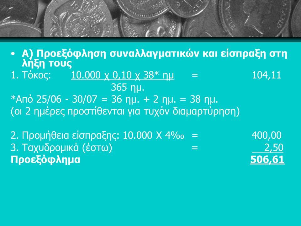 Α) Προεξόφληση συναλλαγματικών και είσπραξη στη λήξη τους 1.Τόκος:10.000 χ 0,10 χ 38* ημ= 104,11 365 ημ.