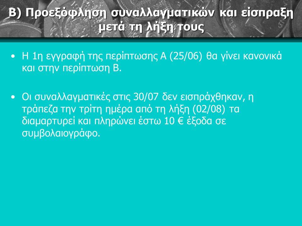 Β) Προεξόφληση συναλλαγματικών και είσπραξη μετά τη λήξη τους Η 1η εγγραφή της περίπτωσης Α (25/06) θα γίνει κανονικά και στην περίπτωση Β.