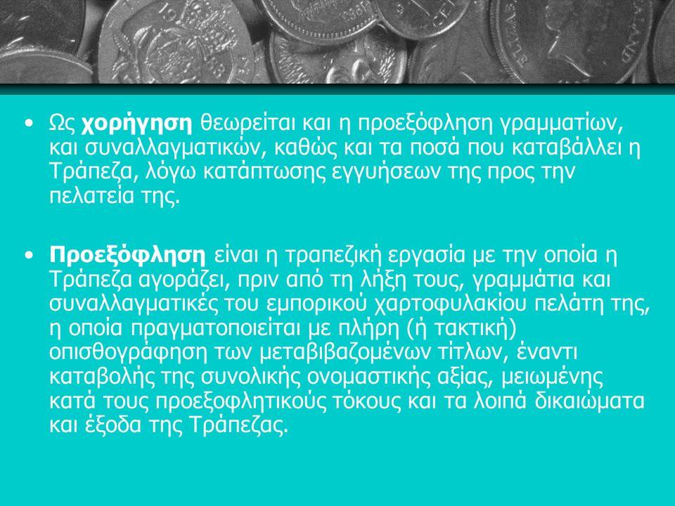 Ως χορήγηση θεωρείται και η προεξόφληση γραμματίων, και συναλλαγματικών, καθώς και τα ποσά που καταβάλλει η Τράπεζα, λόγω κατάπτωσης εγγυήσεων της προς την πελατεία της.