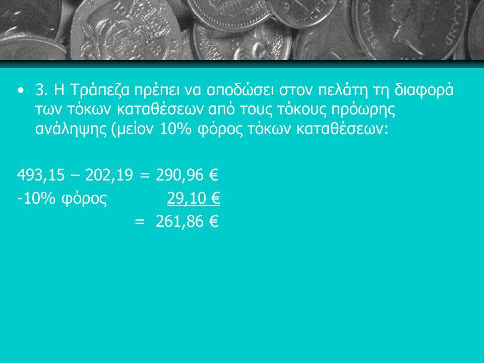 3. Η Τράπεζα πρέπει να αποδώσει στον πελάτη τη διαφορά των τόκων καταθέσεων από τους τόκους πρόωρης ανάληψης (μείον 10% φόρος τόκων καταθέσεων: 493,15