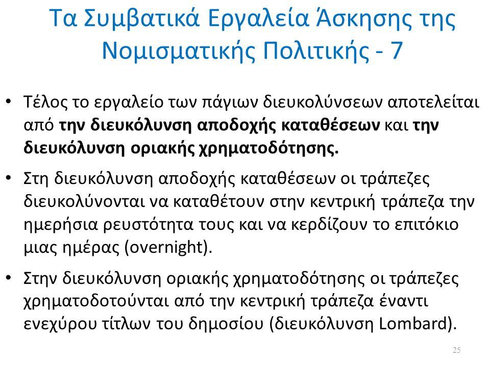 Τα Συμβατικά Εργαλεία Άσκησης της Νομισματικής Πολιτικής - 7 Τέλος το εργαλείο των πάγιων διευκολύνσεων αποτελείται από την διευκόλυνση αποδοχής καταθέσεων και την διευκόλυνση οριακής χρηματοδότησης.
