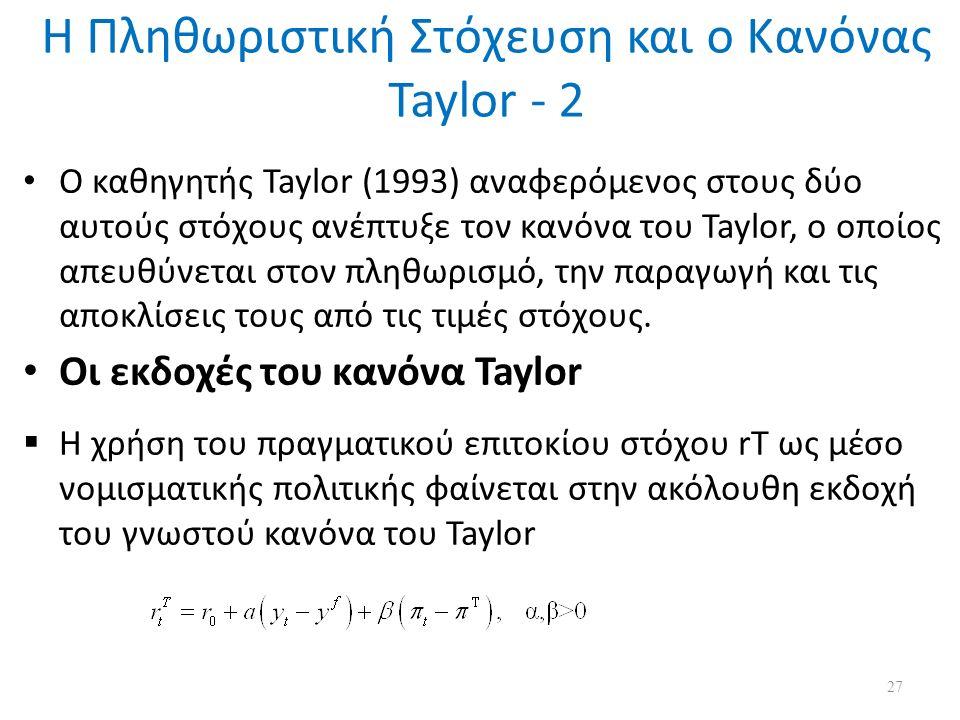 Η Πληθωριστική Στόχευση και ο Κανόνας Taylor - 2 Ο καθηγητής Taylor (1993) αναφερόμενος στους δύο αυτούς στόχους ανέπτυξε τον κανόνα του Taylor, ο οποίος απευθύνεται στον πληθωρισμό, την παραγωγή και τις αποκλίσεις τους από τις τιμές στόχους.