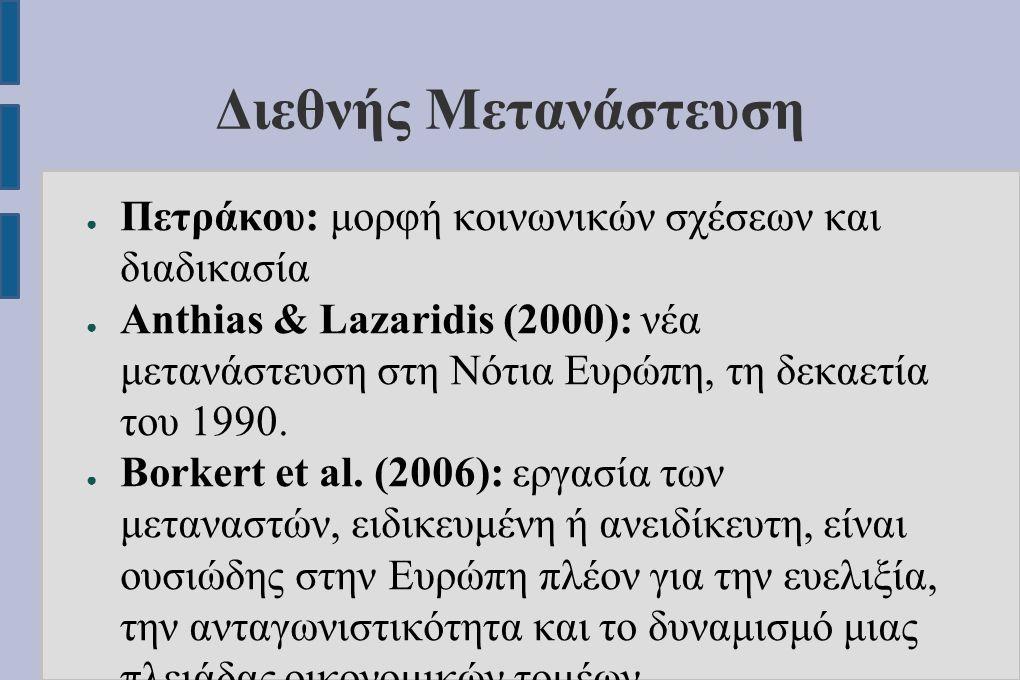 Διεθνής Μετανάστευση ● Πετράκου: μορφή κοινωνικών σχέσεων και διαδικασία ● Anthias & Lazaridis (2000): νέα μετανάστευση στη Νότια Ευρώπη, τη δεκαετία