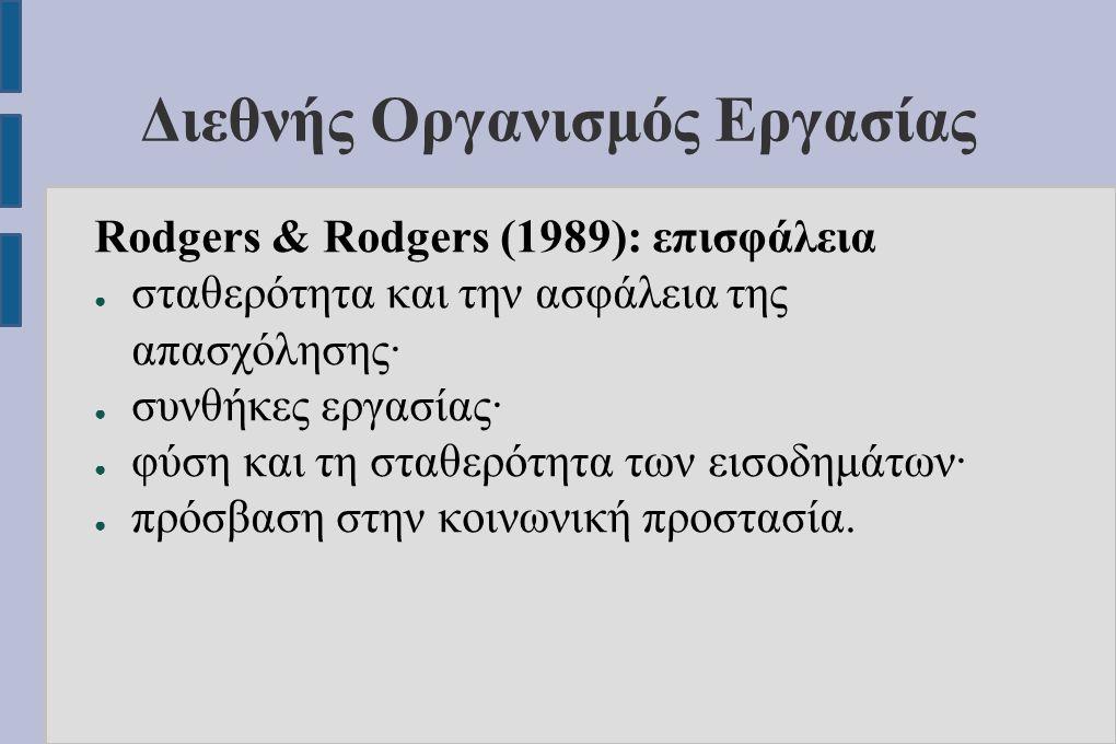 Διεθνής Οργανισμός Εργασίας Rodgers & Rodgers (1989): επισφάλεια ● σταθερότητα και την ασφάλεια της απασχόλησης· ● συνθήκες εργασίας· ● φύση και τη σταθερότητα των εισοδημάτων· ● πρόσβαση στην κοινωνική προστασία.
