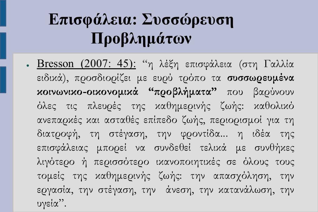 "● Bresson (2007: 45): ""η λέξη επισφάλεια (στη Γαλλία ειδικά), προσδιορίζει με ευρύ τρόπο τα συσσωρευμένα κοινωνικο-οικονομικά ""προβλήματα"" που βαρύνου"
