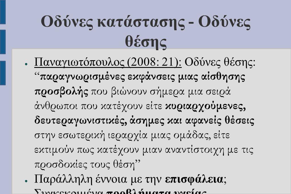 """Οδύνες κατάστασης - Οδύνες θέσης ● Παναγιωτόπουλος (2008: 21): Οδύνες θέσης: """"παραγνωρισμένες εκφάνσεις μιας αίσθησης προσβολής που βιώνουν σήμερα μια"""