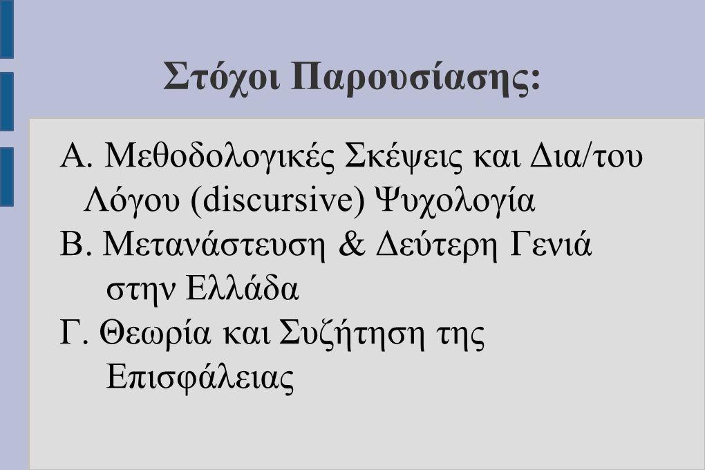 Στόχοι Παρουσίασης: Α. Μεθοδολογικές Σκέψεις και Δια/του Λόγου (discursive) Ψυχολογία Β. Μετανάστευση & Δεύτερη Γενιά στην Ελλάδα Γ. Θεωρία και Συζήτη