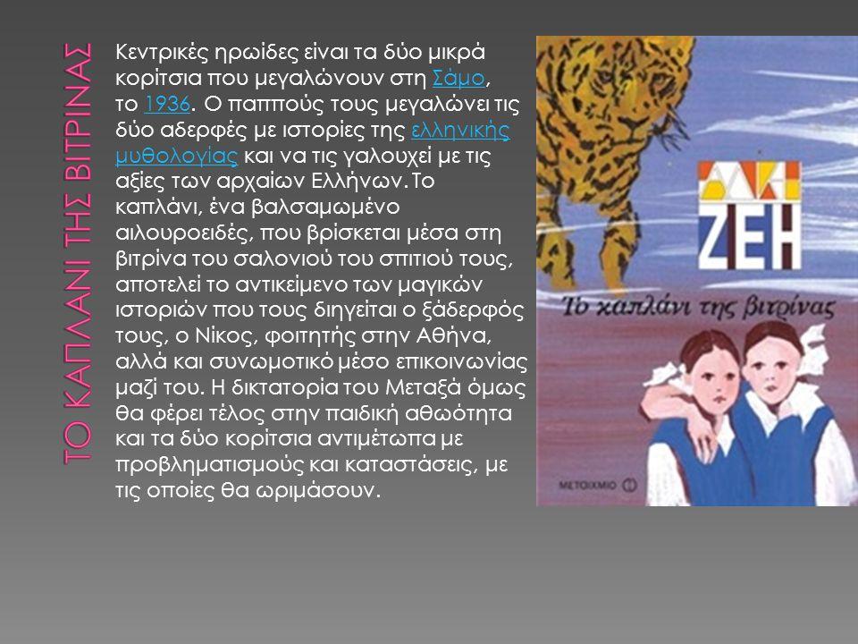 Κεντρικές ηρωίδες είναι τα δύο μικρά κορίτσια που μεγαλώνουν στη Σάμο, το 1936. Ο παππούς τους μεγαλώνει τις δύο αδερφές με ιστορίες της ελληνικής μυθ
