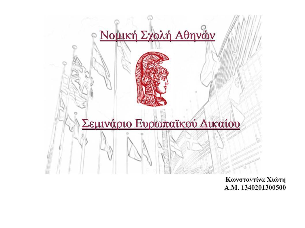 Κωνσταντίνα Χιώτη Α.Μ. 1340201300500 Νομική Σχολή Αθηνών Σεμινάριο Ευρωπαϊκού Δικαίου