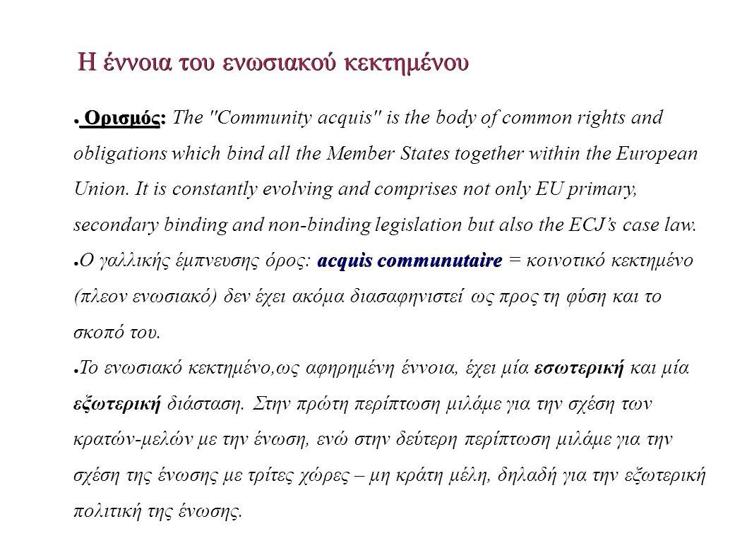 Η Ευρωπαϊκή Ενσωμάτωση και το ενωσιακό κεκτημένο Α) Η Εσωτερική Διάσταση του Ενωσιακού Κεκτημένου: Πρόκειται για την εφαρμογή του ενωσιακού κεκτημένου από τα κράτη μέλη της ένωσης.