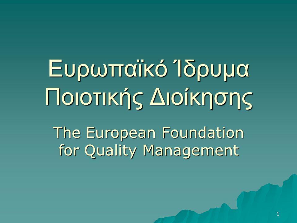 1 Ευρωπαϊκό Ίδρυμα Ποιοτικής Διοίκησης The European Foundation for Quality Management