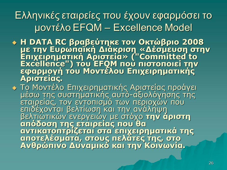 26 Ελληνικές εταιρείες που έχουν εφαρμόσει το μοντέλο EFQM – Excellence Model  Η DATA RC βραβεύτηκε τον Οκτώβριο 2008 με την Ευρωπαϊκή Διάκριση «Δέσμευση στην Επιχειρηματική Αριστεία» ( Committed to Excellence ) του EFQM που πιστοποιεί την εφαρμογή του Μοντέλου Επιχειρηματικής Αριστείας.