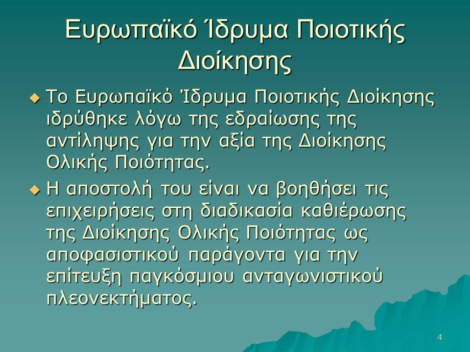 4 Ευρωπαϊκό Ίδρυμα Ποιοτικής Διοίκησης  Το Ευρωπαϊκό Ίδρυμα Ποιοτικής Διοίκησης ιδρύθηκε λόγω της εδραίωσης της αντίληψης για την αξία της Διοίκησης