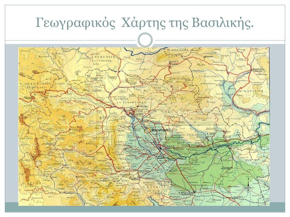 Γεωγραφικός Χάρτης της Βασιλικής.