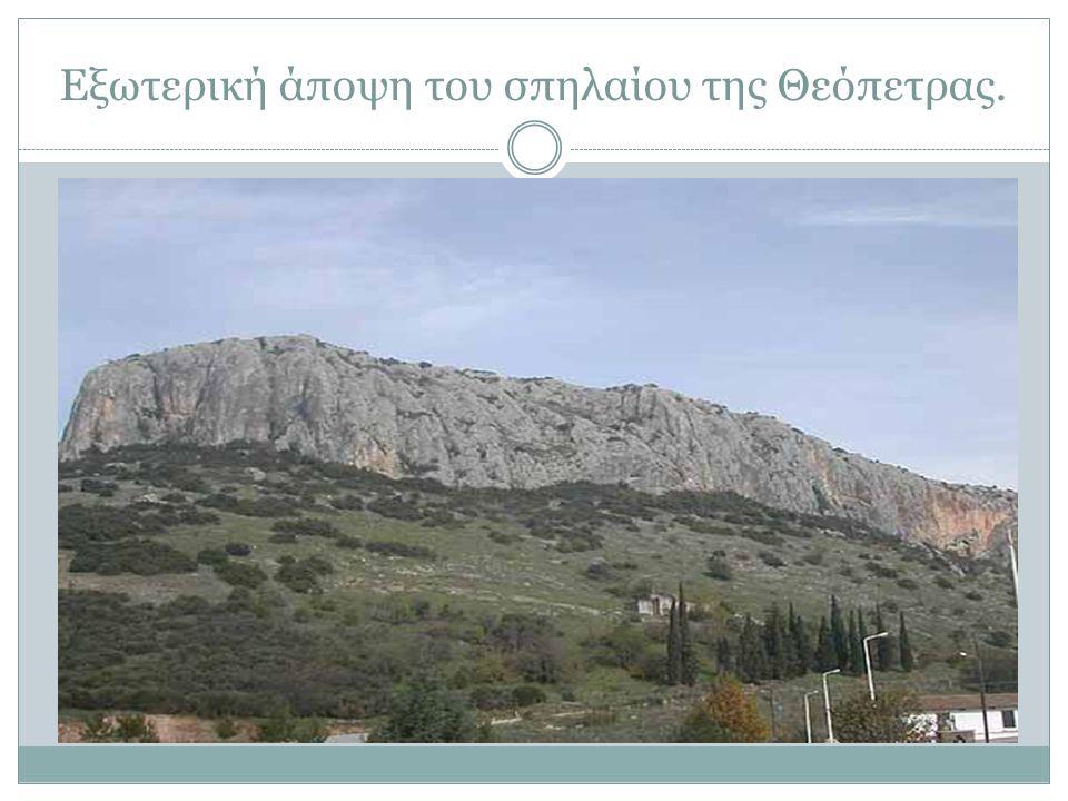 Εξωτερική άποψη του σπηλαίου της Θεόπετρας.