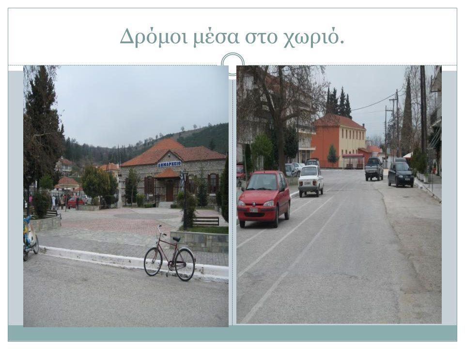 Δρόμοι μέσα στο χωριό.