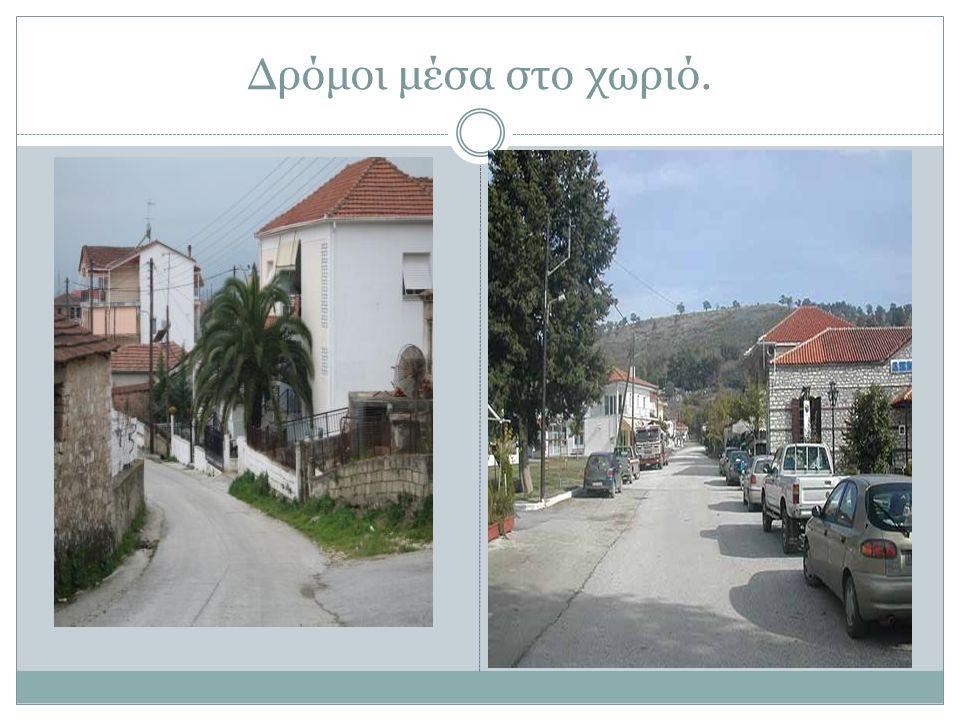 Δρόμοι έξω από το χωριό.