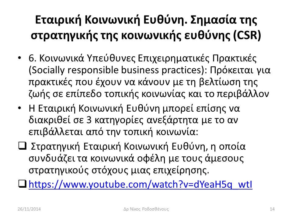 Εταιρική Κοινωνική Ευθύνη. Σημασία της στρατηγικής της κοινωνικής ευθύνης (CSR) 6. Κοινωνικά Υπεύθυνες Επιχειρηματικές Πρακτικές (Socially responsible