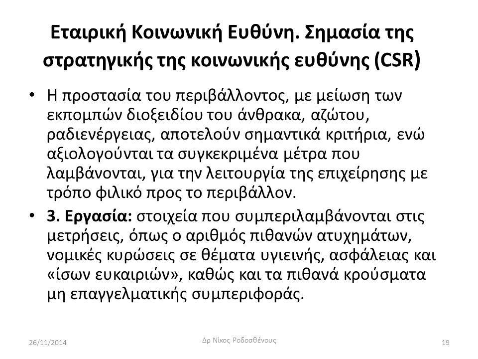 Εταιρική Κοινωνική Ευθύνη. Σημασία της στρατηγικής της κοινωνικής ευθύνης (CSR ) Η προστασία του περιβάλλοντος, με μείωση των εκπομπών διοξειδίου του