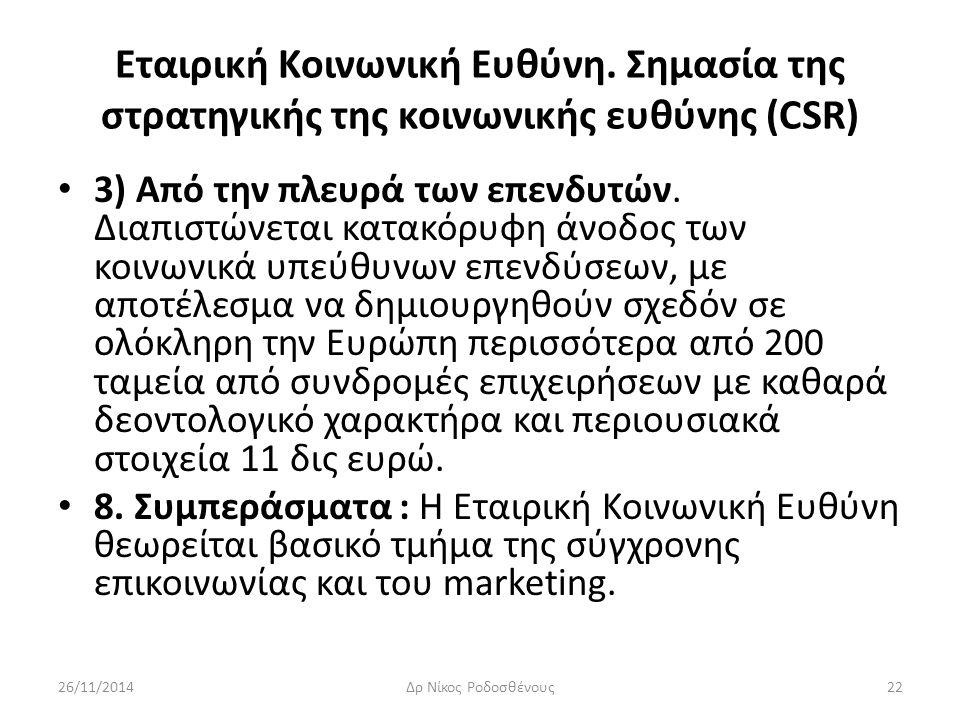 Εταιρική Κοινωνική Ευθύνη. Σημασία της στρατηγικής της κοινωνικής ευθύνης (CSR) 3) Από την πλευρά των επενδυτών. Διαπιστώνεται κατακόρυφη άνοδος των κ