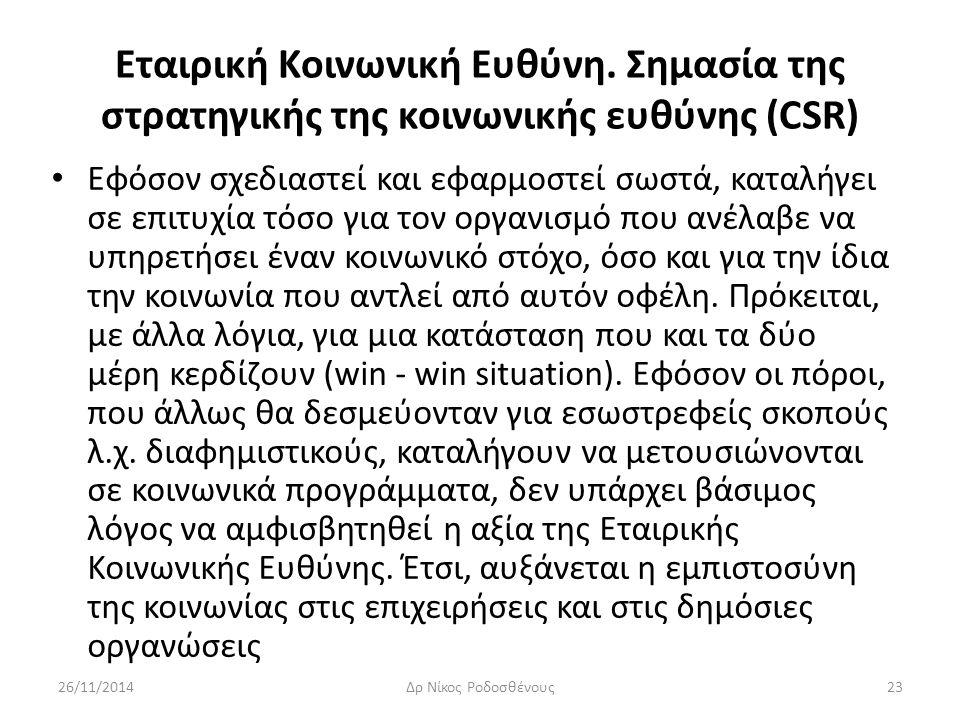 Εταιρική Κοινωνική Ευθύνη. Σημασία της στρατηγικής της κοινωνικής ευθύνης (CSR) Εφόσον σχεδιαστεί και εφαρμοστεί σωστά, καταλήγει σε επιτυχία τόσο για
