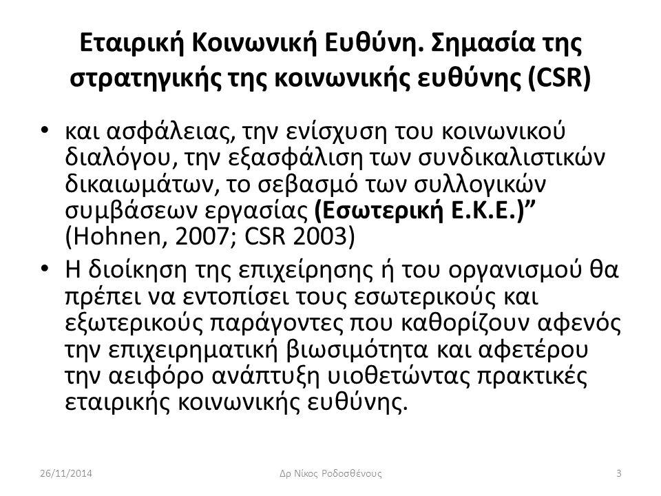 Εταιρική Κοινωνική Ευθύνη. Σημασία της στρατηγικής της κοινωνικής ευθύνης (CSR) και ασφάλειας, την ενίσχυση του κοινωνικού διαλόγου, την εξασφάλιση τω