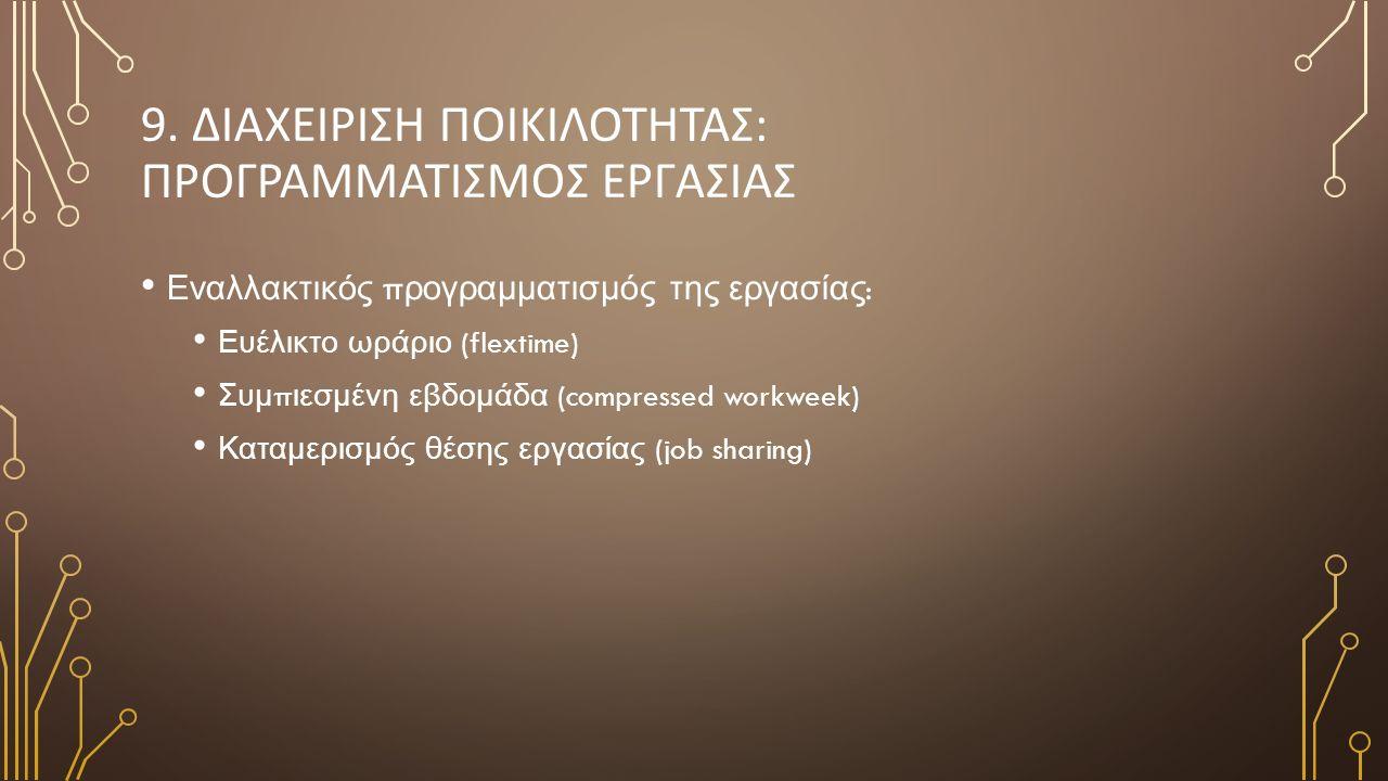 9. ΔΙΑΧΕΙΡΙΣΗ ΠΟΙΚΙΛΟΤΗΤΑΣ: ΠΡΟΓΡΑΜΜΑΤΙΣΜΟΣ ΕΡΓΑΣΙΑΣ Εναλλακτικός π ρογραμματισμός της εργασίας : Ευέλικτο ωράριο (flextime) Συμ π ιεσμένη εβδομάδα (c