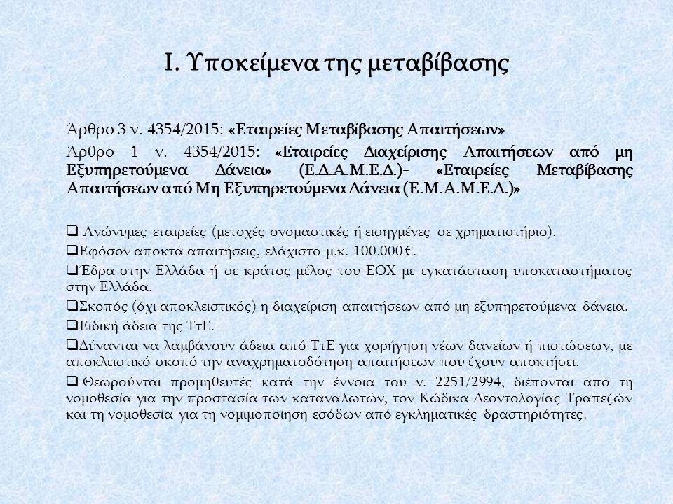 Ι. Υποκείμενα της μεταβίβασης Άρθρο 3 ν. 4354/2015: «Εταιρείες Μεταβίβασης Απαιτήσεων» Άρθρο 1 ν.