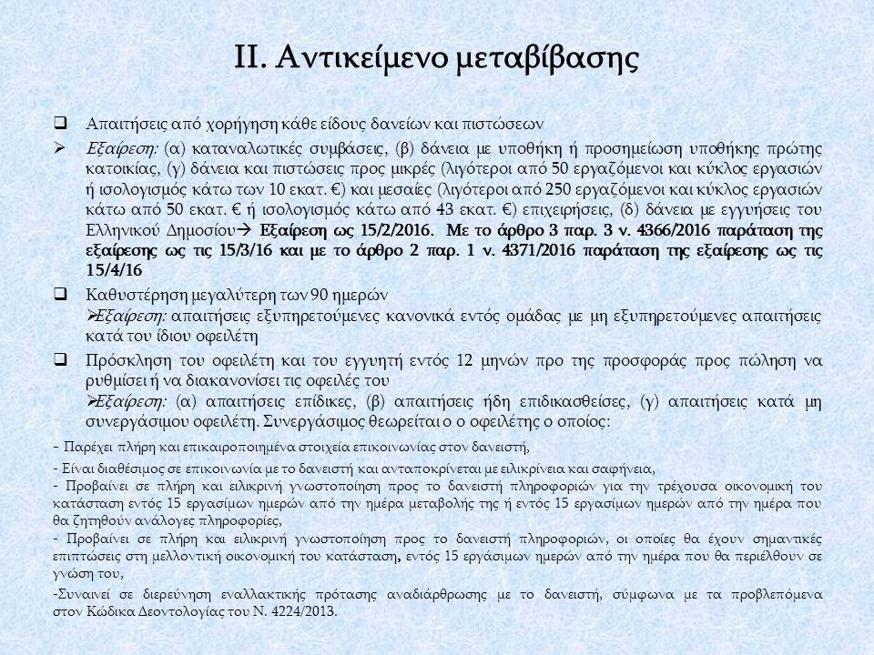 ΙΙ. Αντικείμενο μεταβίβασης  Απαιτήσεις από χορήγηση κάθε είδους δανείων και πιστώσεων  Εξαίρεση: (α) καταναλωτικές συμβάσεις, (β) δάνεια με υποθήκη
