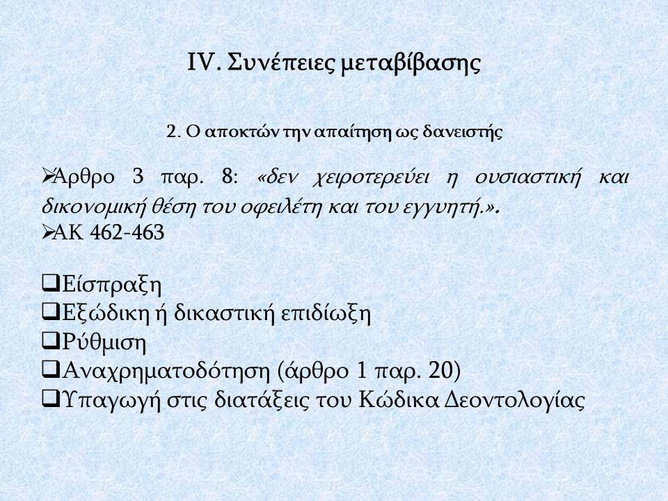 ΙV. Συνέπειες μεταβίβασης 2. Ο αποκτών την απαίτηση ως δανειστής  Άρθρο 3 παρ.