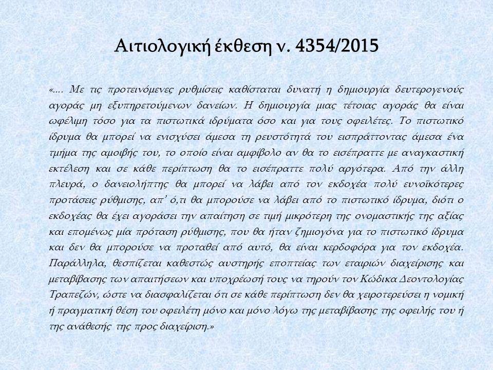 Αιτιολογική έκθεση ν. 4354/2015 «....