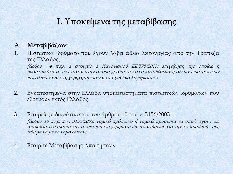 Ι. Υποκείμενα της μεταβίβασης Α.Μεταβιβάζων: 1.Πιστωτικά ιδρύματα που έχουν λάβει άδεια λειτουργίας από την Τράπεζα της Ελλάδος, [άρθρο 4 παρ. 1 στοιχ