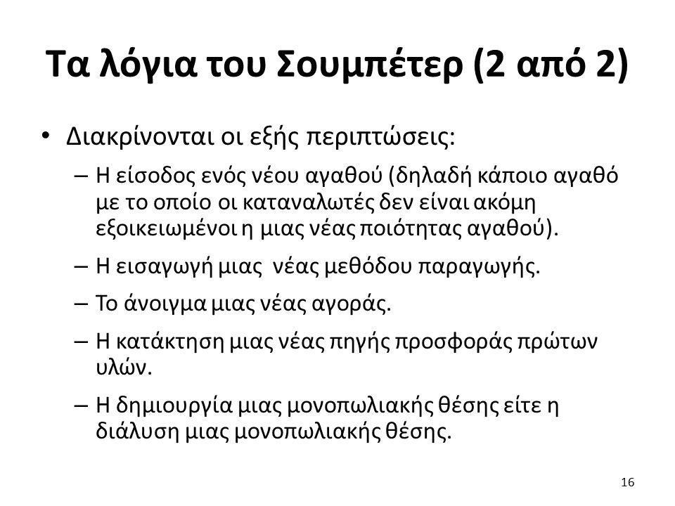 Τα λόγια του Σουμπέτερ (2 από 2) Διακρίνονται οι εξής περιπτώσεις: – Η είσοδος ενός νέου αγαθού (δηλαδή κάποιο αγαθό με το οποίο οι καταναλωτές δεν εί