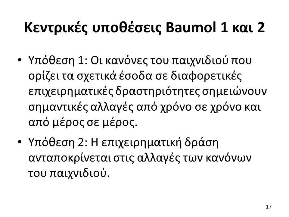 Κεντρικές υποθέσεις Baumol 1 και 2 Υπόθεση 1: Οι κανόνες του παιχνιδιού που ορίζει τα σχετικά έσοδα σε διαφορετικές επιχειρηματικές δραστηριότητες σημειώνουν σημαντικές αλλαγές από χρόνο σε χρόνο και από μέρος σε μέρος.