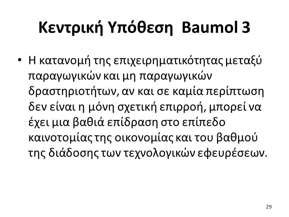 Κεντρική Υπόθεση Baumol 3 Η κατανομή της επιχειρηματικότητας μεταξύ παραγωγικών και μη παραγωγικών δραστηριοτήτων, αν και σε καμία περίπτωση δεν είναι