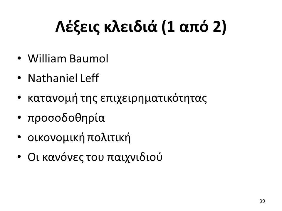 Λέξεις κλειδιά (1 από 2) William Baumol Nathaniel Leff κατανομή της επιχειρηματικότητας προσοδοθηρία οικονομική πολιτική Οι κανόνες του παιχνιδιού 39