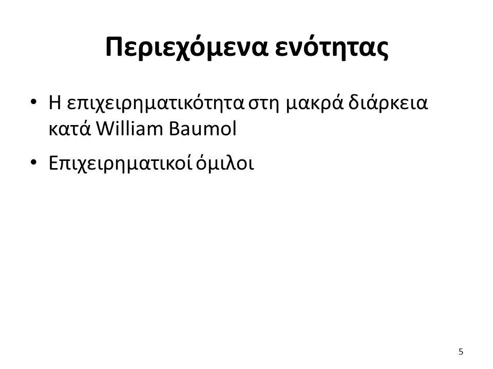 Περιεχόμενα ενότητας Η επιχειρηματικότητα στη μακρά διάρκεια κατά William Baumol Επιχειρηματικοί όμιλοι 5