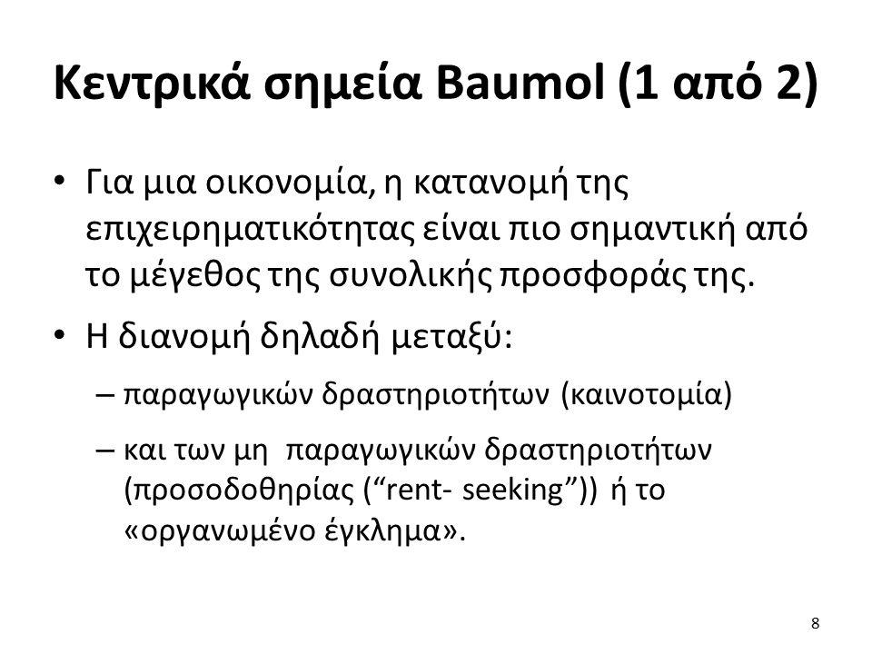 Κεντρικά σημεία Baumol (1 από 2) Για μια οικονομία, η κατανομή της επιχειρηματικότητας είναι πιο σημαντική από το μέγεθος της συνολικής προσφοράς της.