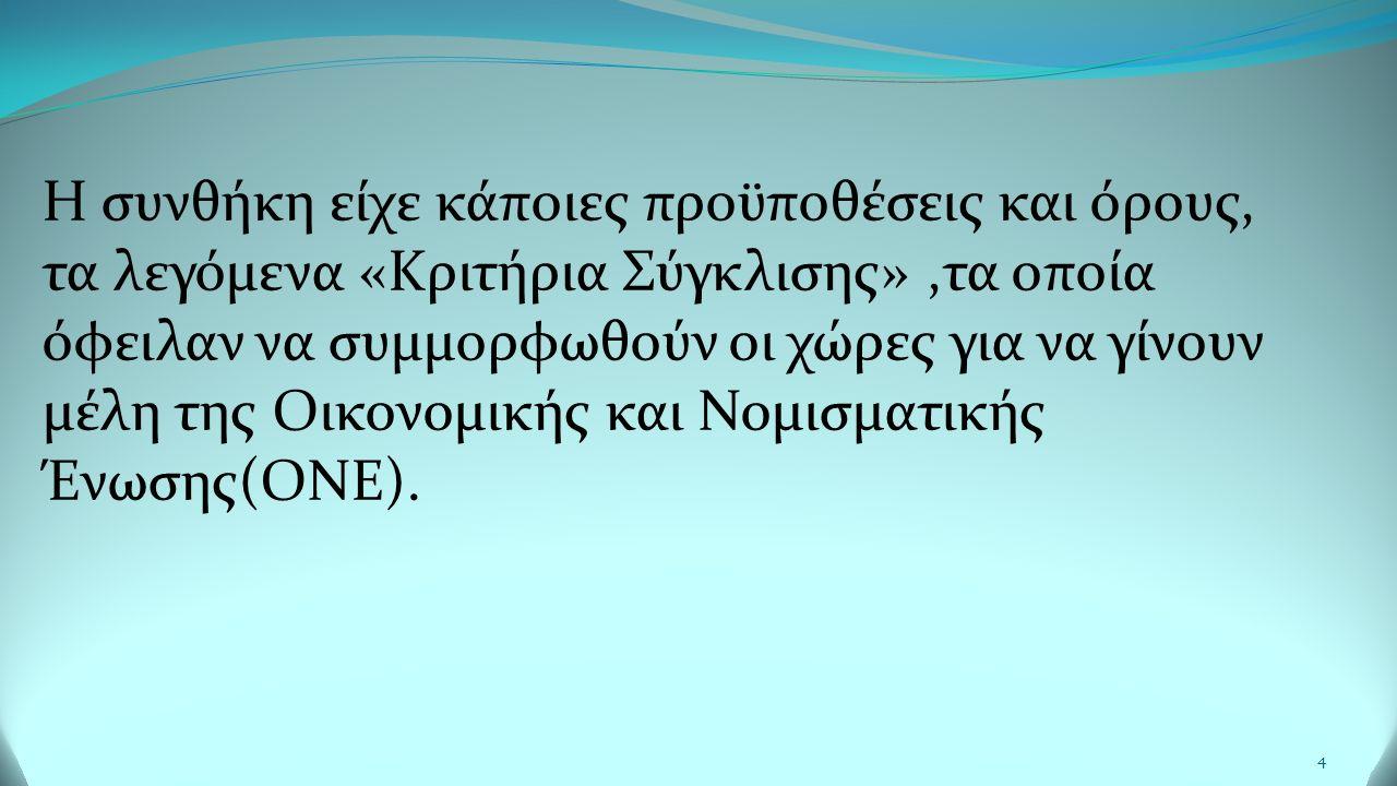 Η συνθήκη είχε κάποιες προϋποθέσεις και όρους, τα λεγόμενα «Κριτήρια Σύγκλισης»,τα οποία όφειλαν να συμμορφωθούν οι χώρες για να γίνουν μέλη της Οικονομικής και Νομισματικής Ένωσης(ΟΝΕ).